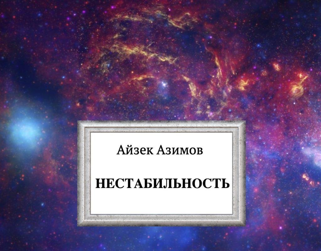 Айзек Азимов Настабильность слушать аудиокнига