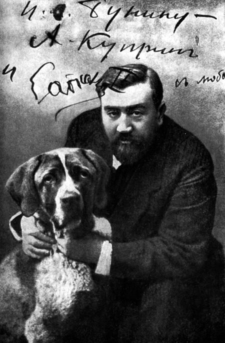 Писатель Александр Куприн с собакой породы меделян по кличке Сапсан.