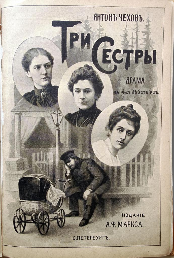Антон Чехов Три сестры афиша
