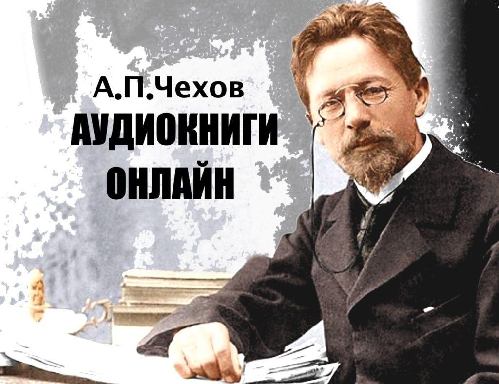 Чехов Аудиокниги онлайн