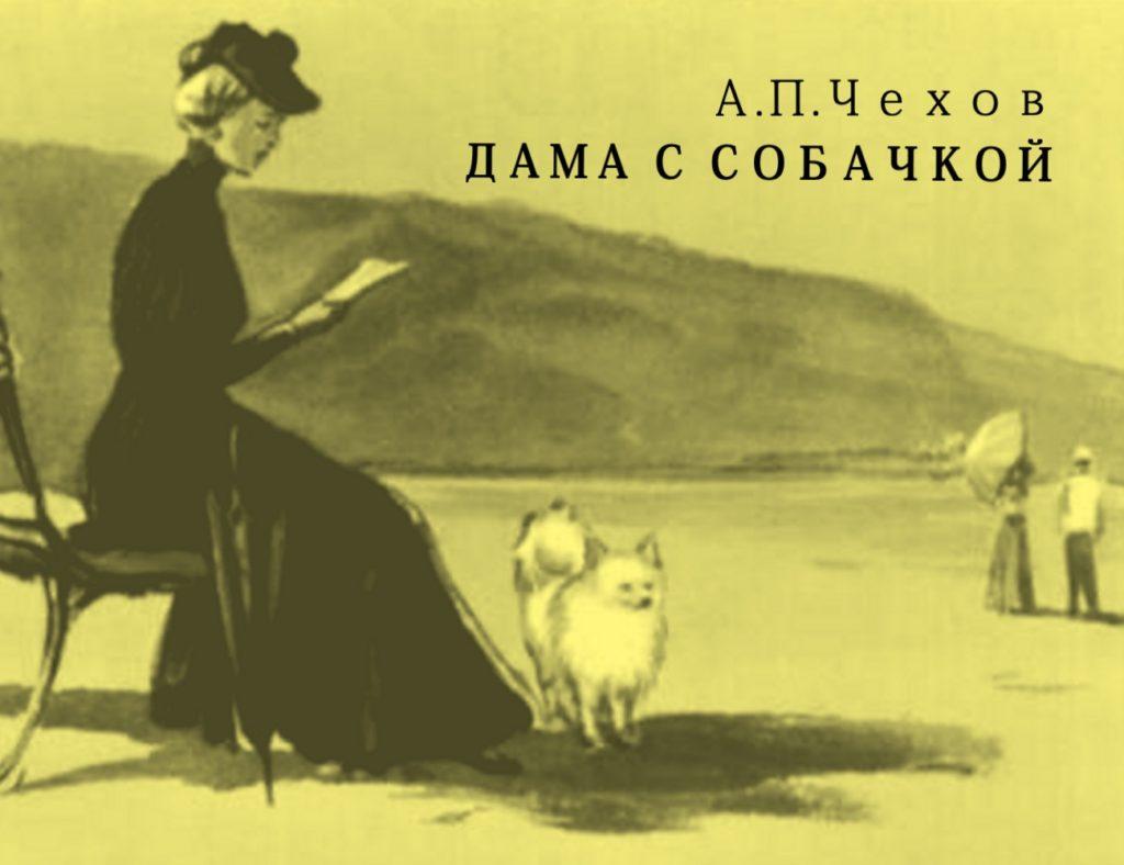 дама с собачкой чехов аудиокнига слушать онлайн