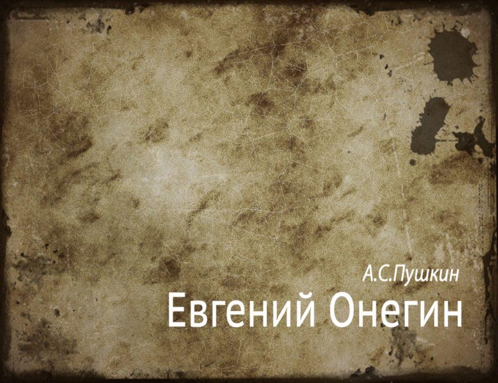 Евгений Онегин аудиокнига онлайн