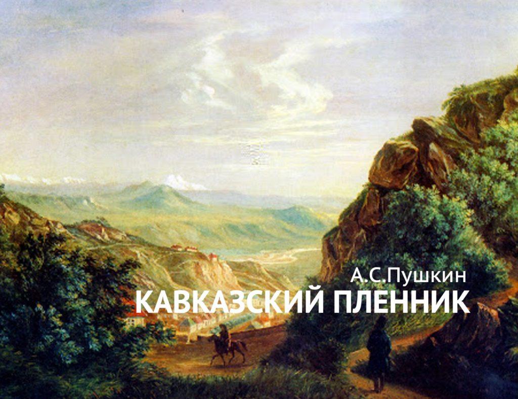 Кавказский пленник поэма Пушкин