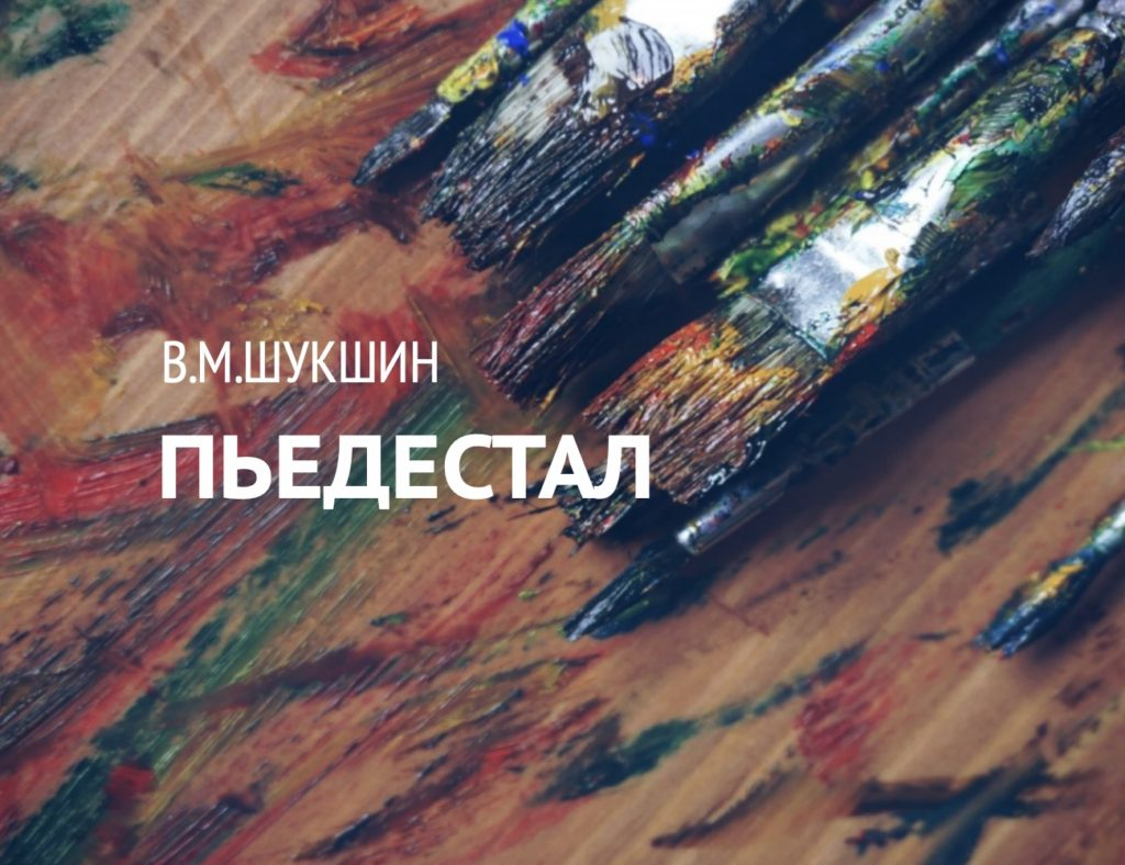 Пьедестал Шукшин слушать бесплатно
