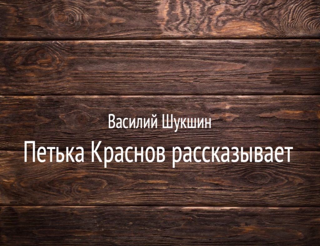 Слушать онлайн Петька Крансов рассказывает Шукшин
