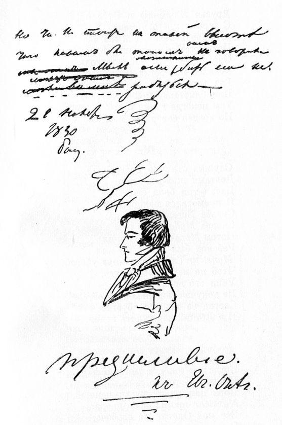 рисунок Пушкина к роману Евгениках Онегин аудиокнига онлайн