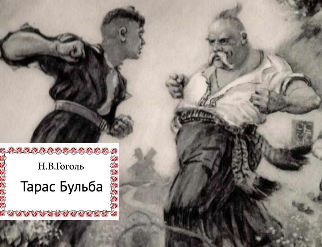 Гоголь Тарас Бульба слушать