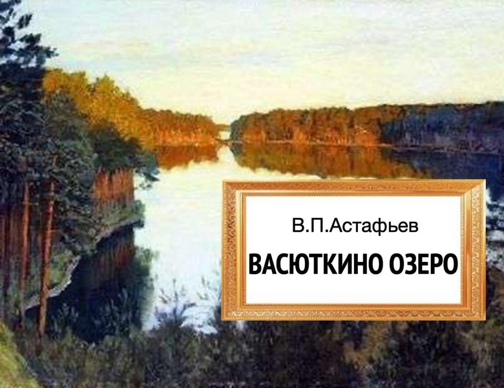 Астафьев Васюткино озеро Слушать онлайн