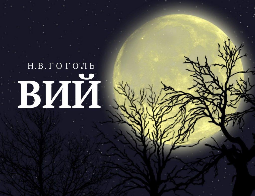 Гоголь Вий слушать онлайн бесплатно