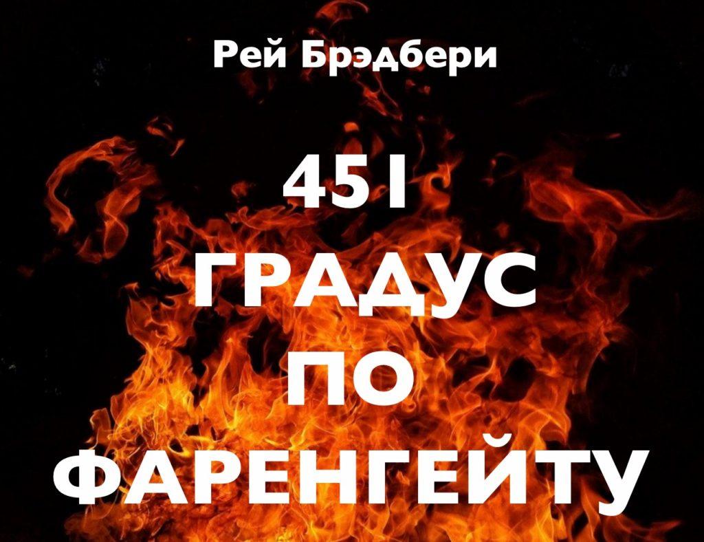 451 градус по Фаренгейту аудиокнига слушать