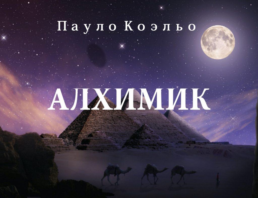 алхимик аудиокнига