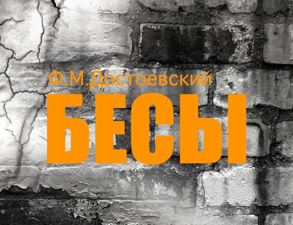 бесы Достоевский аудиокнига слушать