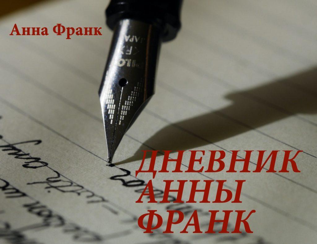 Дневник Анны Франк аудиокнига