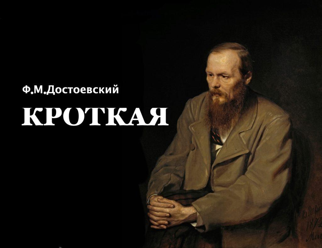 кроткая Достоевский слушать