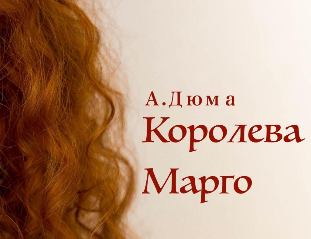 королева Марго аудиокнига