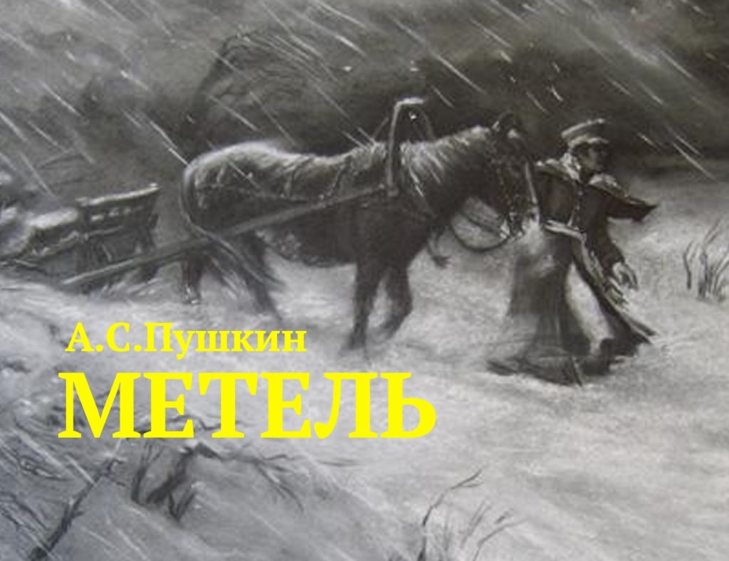Метель Пушкина слушать аудиокнига