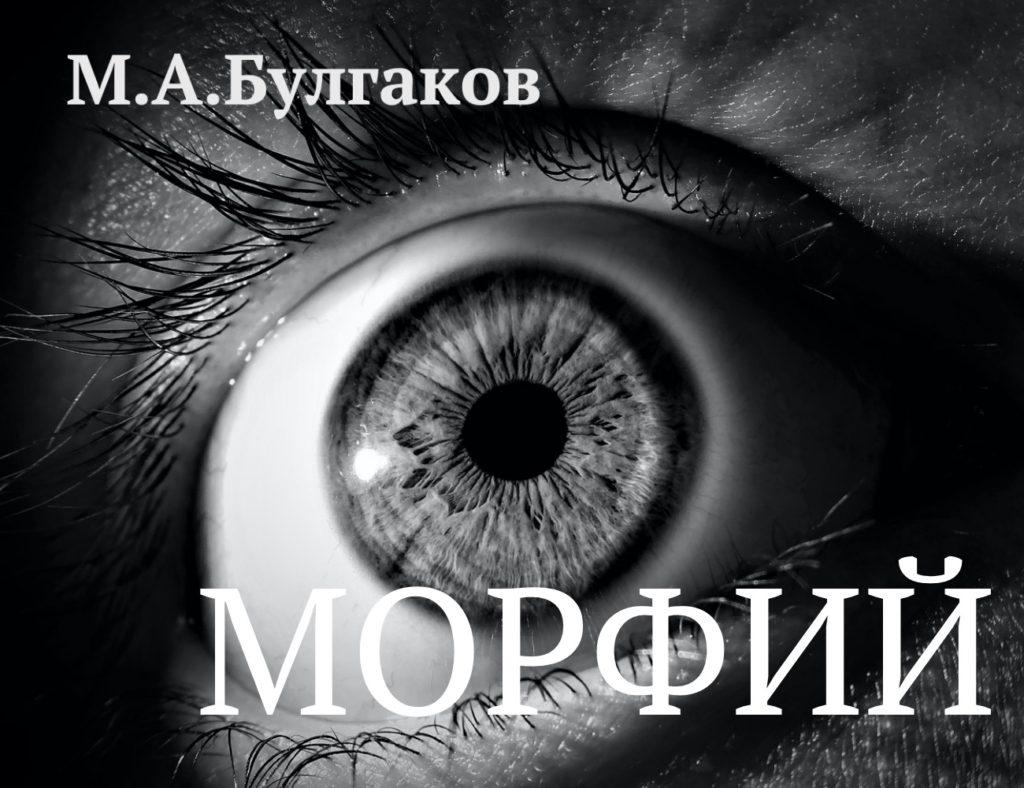 морфий Булгаков