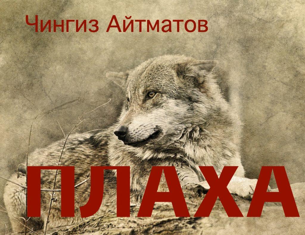 плаха Чингиз Айтматов аудиокнига слушать онлайн