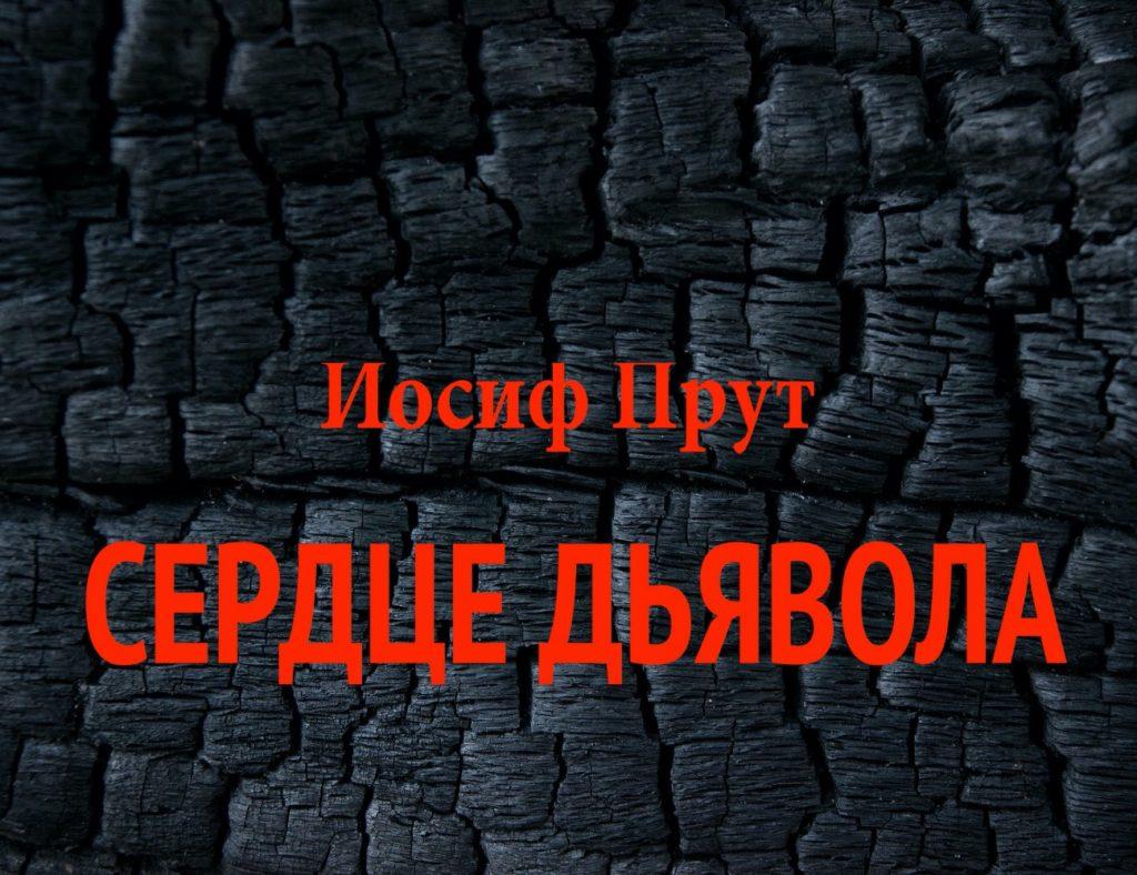 сердце дьявола аудиокнига