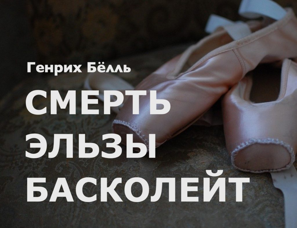 Смерть Эльзы Басколейт аудиокнига