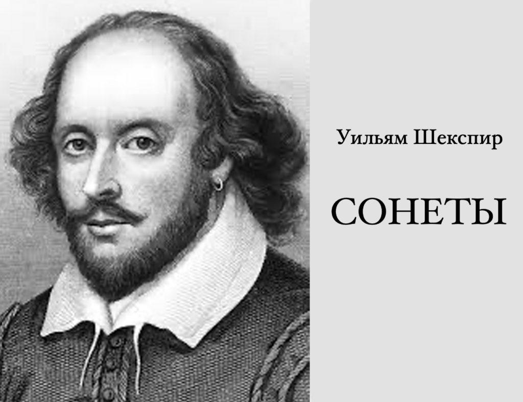сонеты Шекспира слушать онлайн