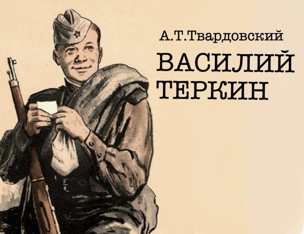 Василий Теркин аудиокнига