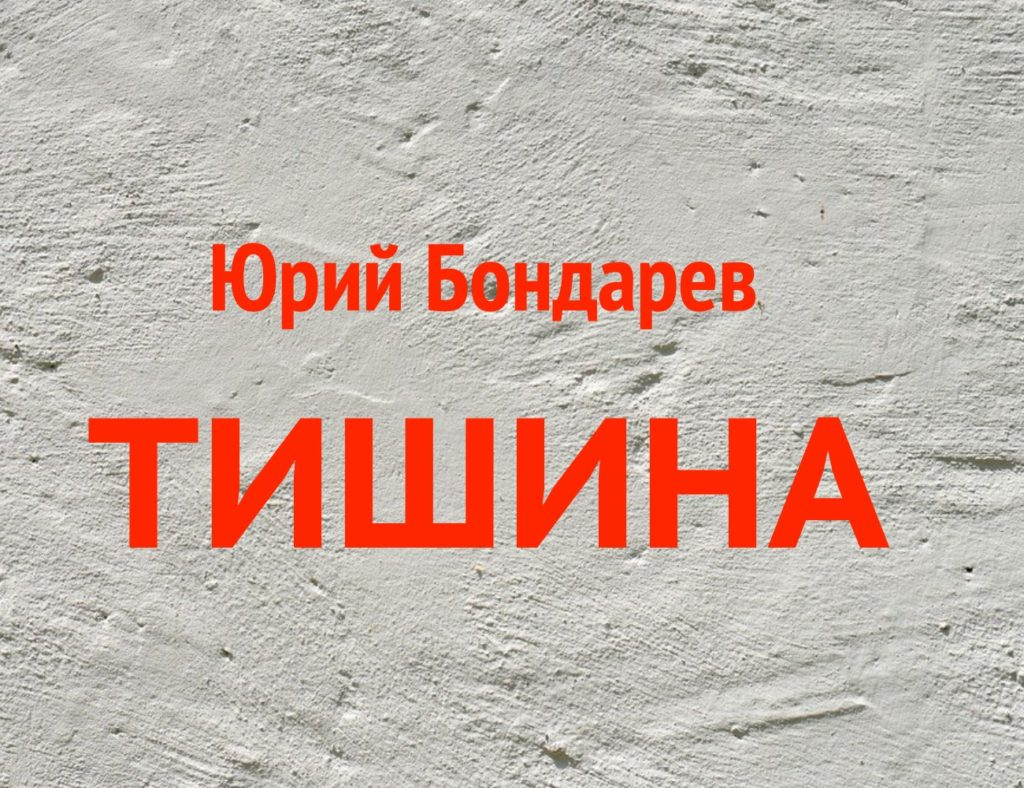 тишина Бондарев аудиокнига слушать