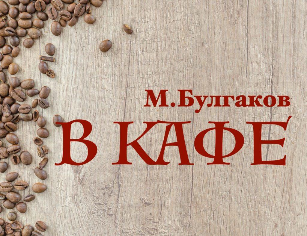 в кафе Булгаков аудиокнига слушать онлайн