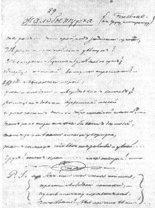 """""""Жалобы турка"""". Черновой автограф стихотворения. 1829."""