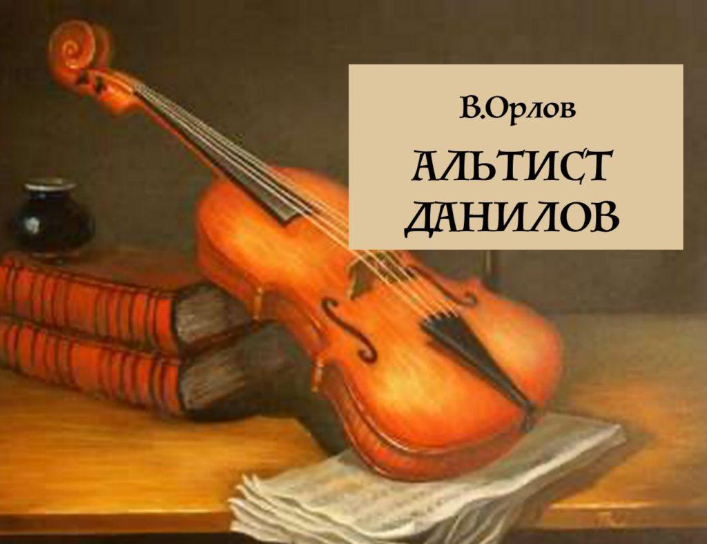 альтист Данилов аудиокнига