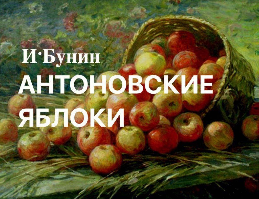 антоновские яблоки слушать аудиокнига