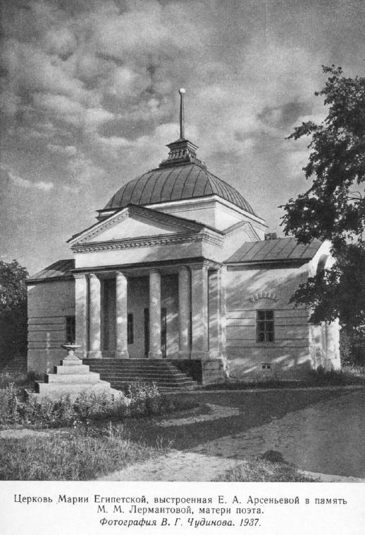 Церковь Марии Египетской, встроенная Е.А.Арсеньевой в память М.М.Лермонтовой, матери поэта