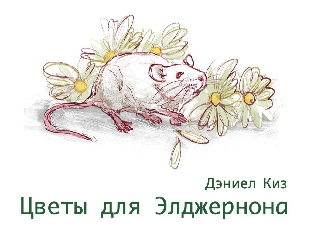 Цветы для Элджернона аудиокнига слушать