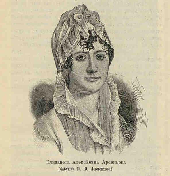 Елизавета Алексеевна Арсеньева. Бабушка Михаила Лермонтова