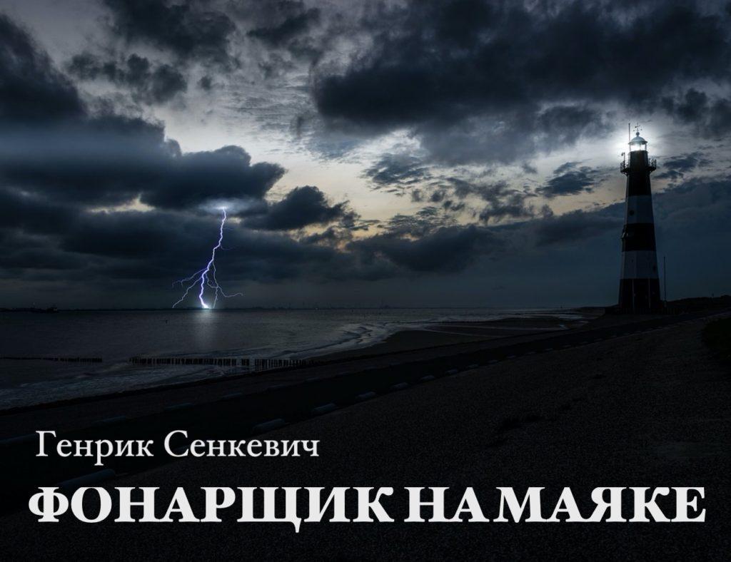 Фонарщик на маяке аудиокнига слушать