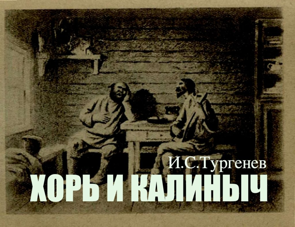 Хорь и Калиныч аудиокнига