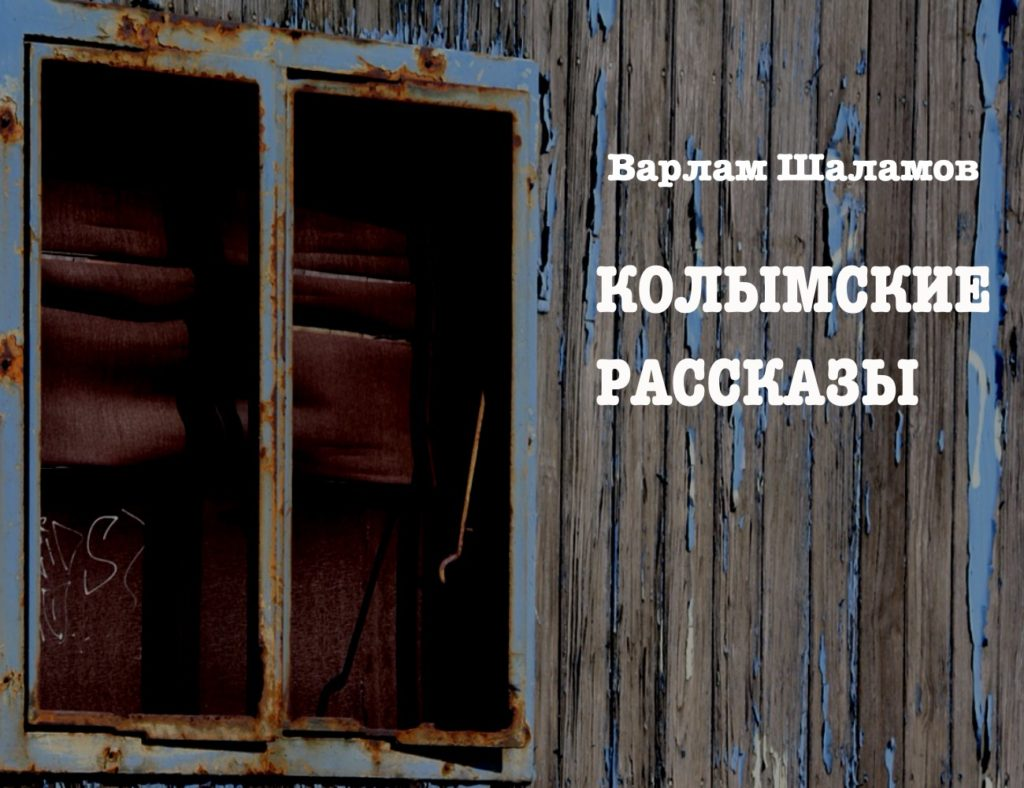Колымские рассказы аудиокнига