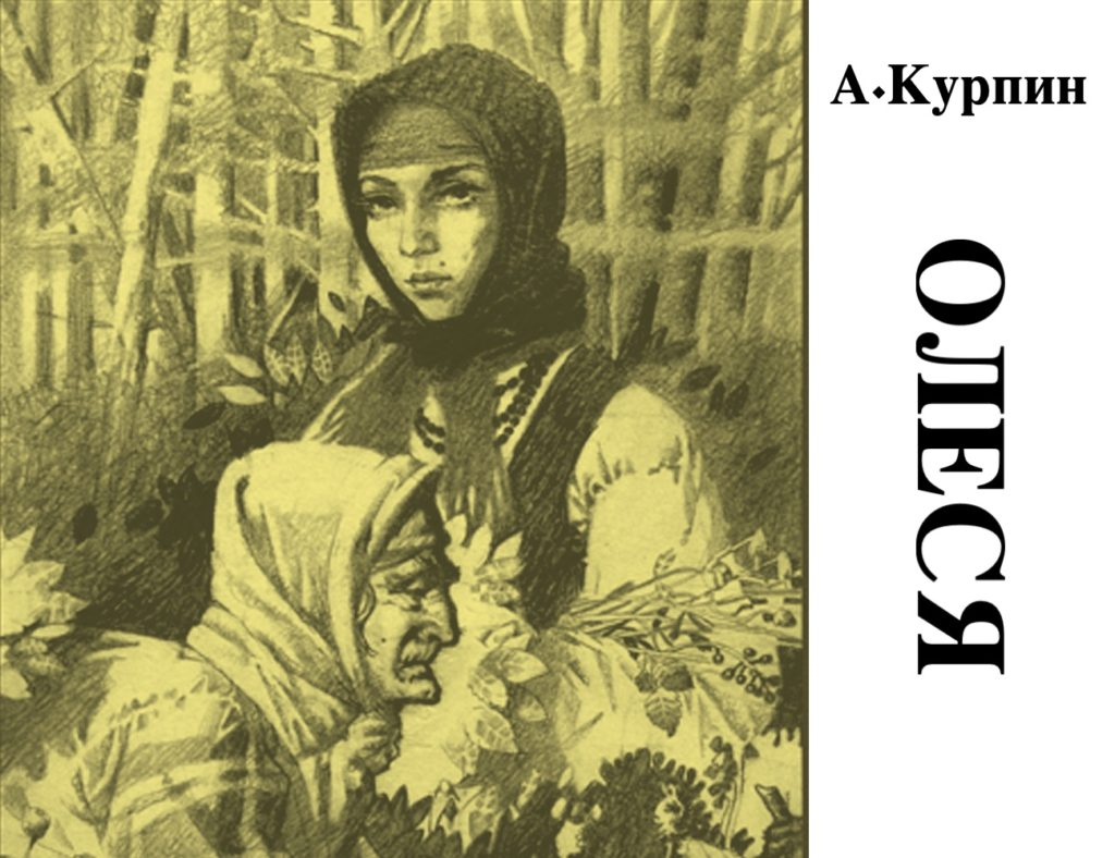 олеся Куприн аудиокнига
