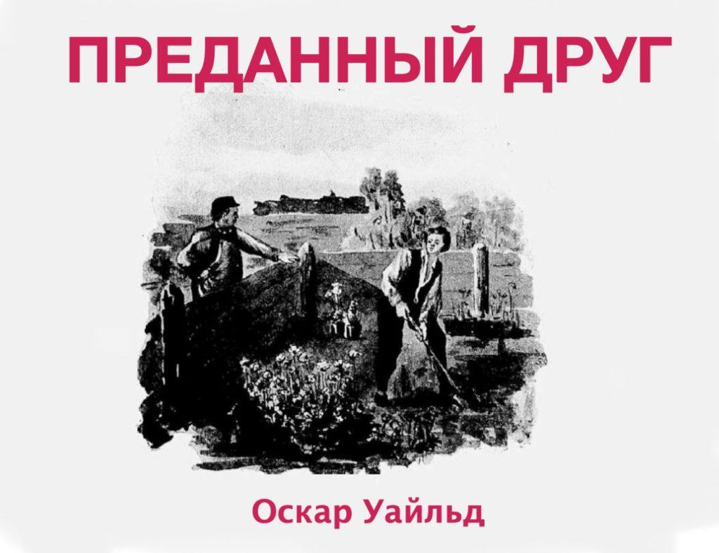 преданный друг Оскар Уайлд