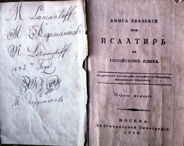 Принадлежавшая М.Ю. Лермонтову в детстве «Книга хвалений или Псалтырь на Российском языке» (издание 1822 г.).