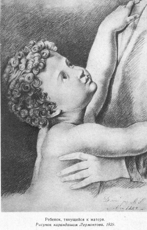 Ребенок, тянущийся к матери. Рисунок карандашом Лермонтова. 1829 год