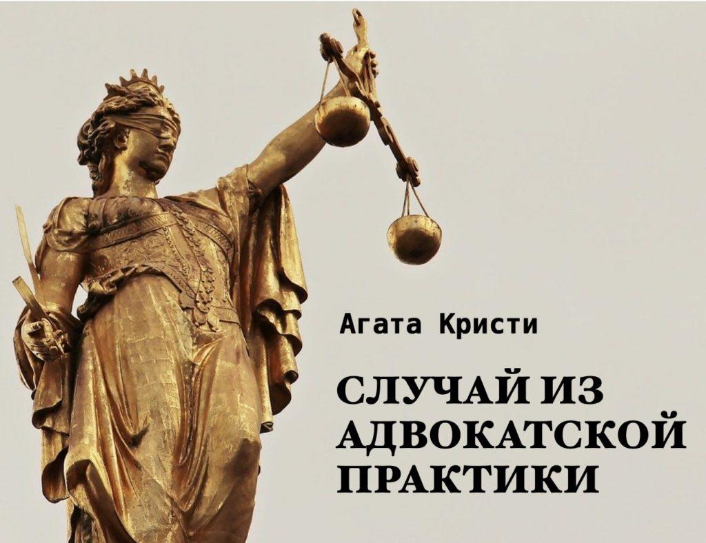 случай из адвокатской практики аудиокнига слушать