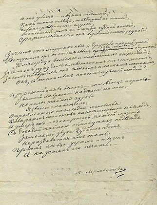 Смерть поэта («Погиб поэт! — невольник чести…») Стихотворение. 1837. Беловой автограф с небольшими поправками.
