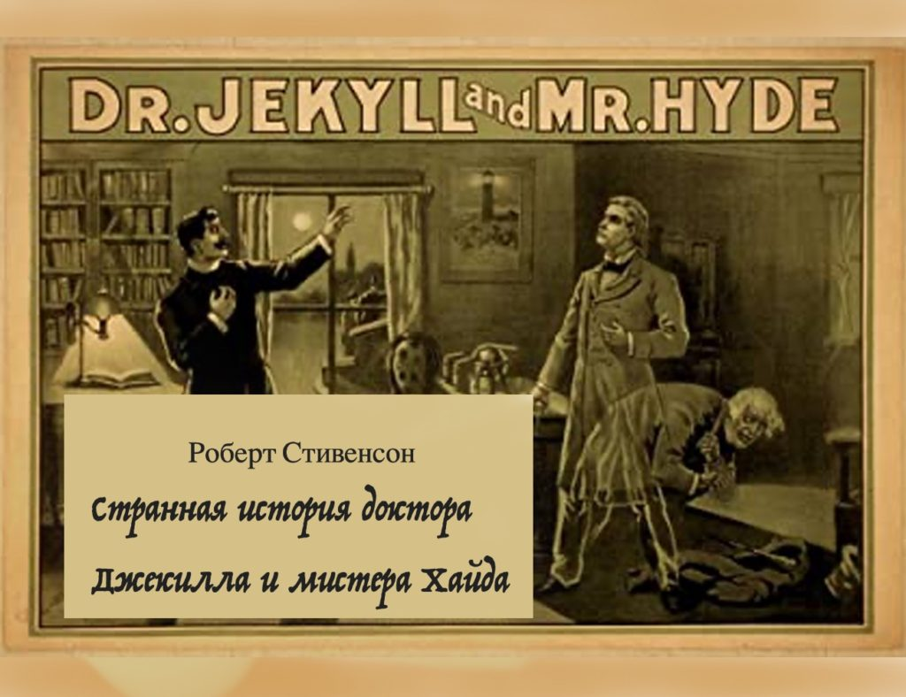 Странная история доктора Джекила и мистера Хайда слушать