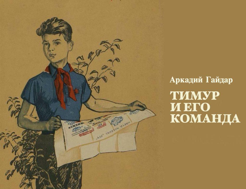 Тимур и его команда аудиокнига