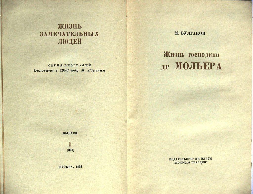 Серия ЖЗЛ. Михаил Булгаков.