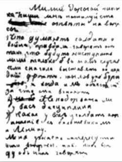Детские письма Аркадия отцу на фронт