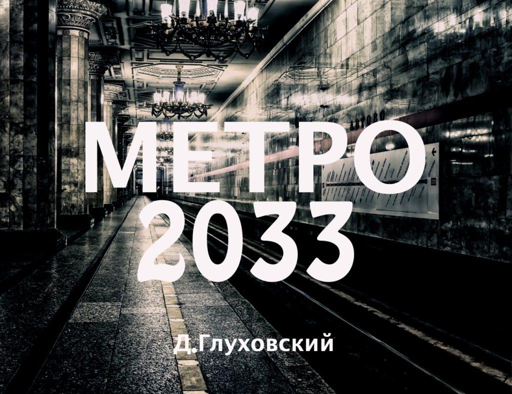 метро 2033 аудиокнига