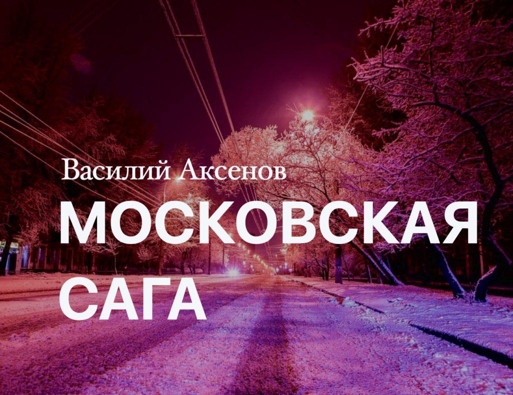 московская сага аудиокнига