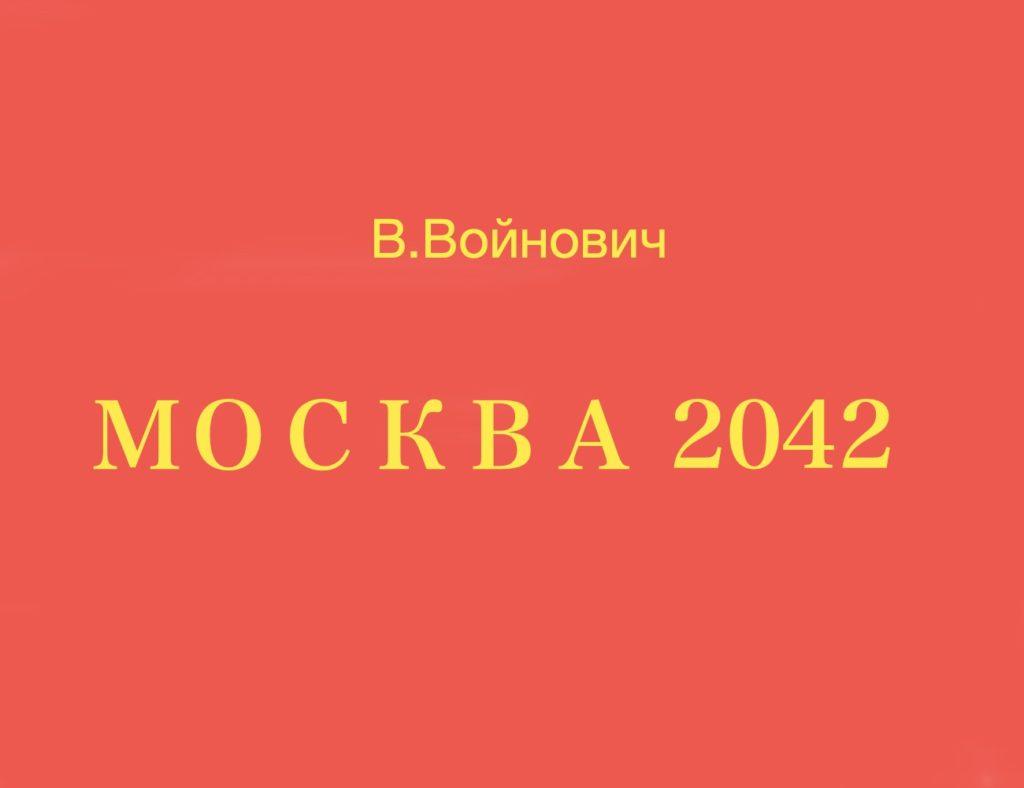 москва 2042 аудиокнига